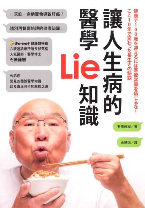 100歳の台湾版.jpg