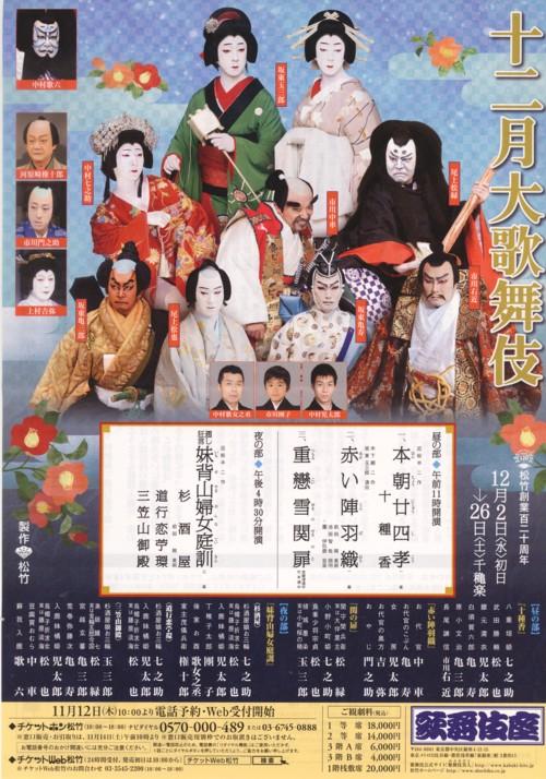 12月歌舞伎座.jpg