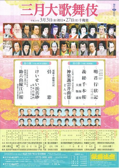 3月大歌舞伎.jpg