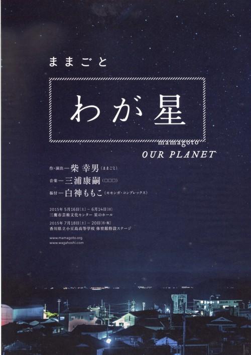 わが星.jpg