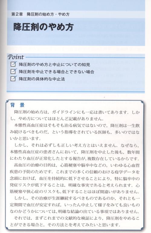 スキャン降圧剤のやめ方.jpg