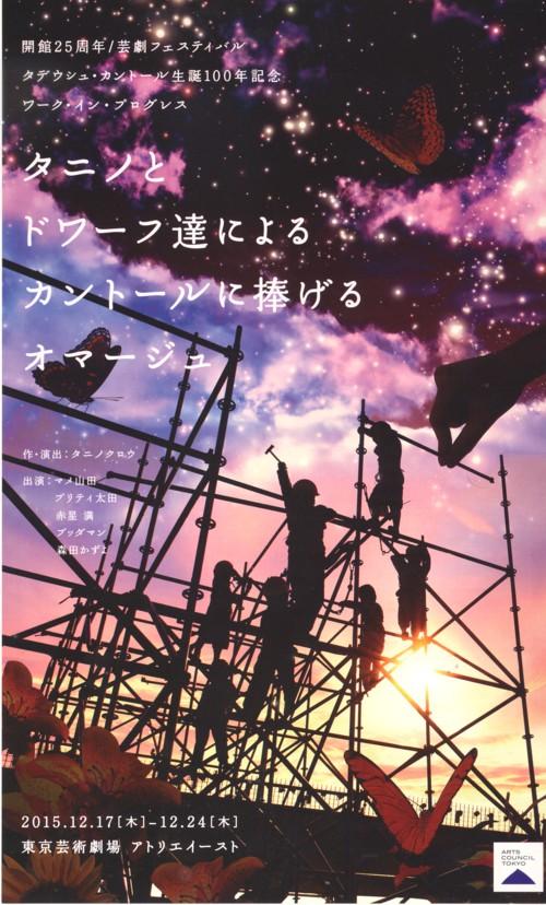 タニノとカントール.jpg