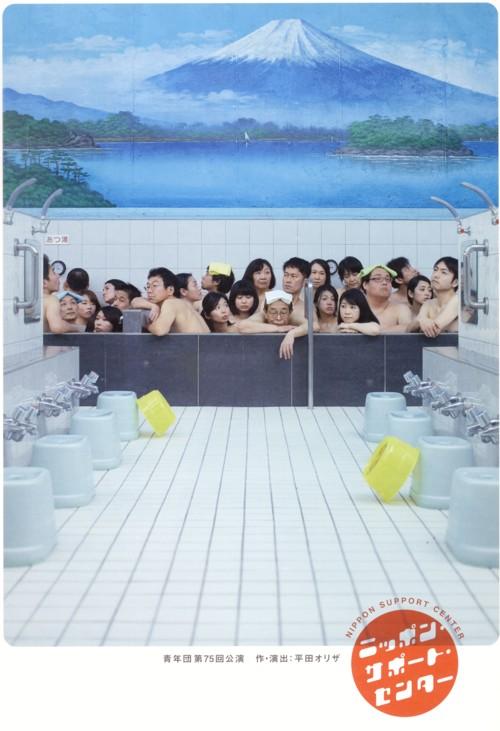 ニッポンサポートセンター.jpg