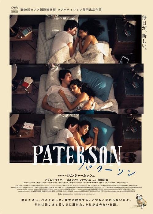 パターソン.jpg