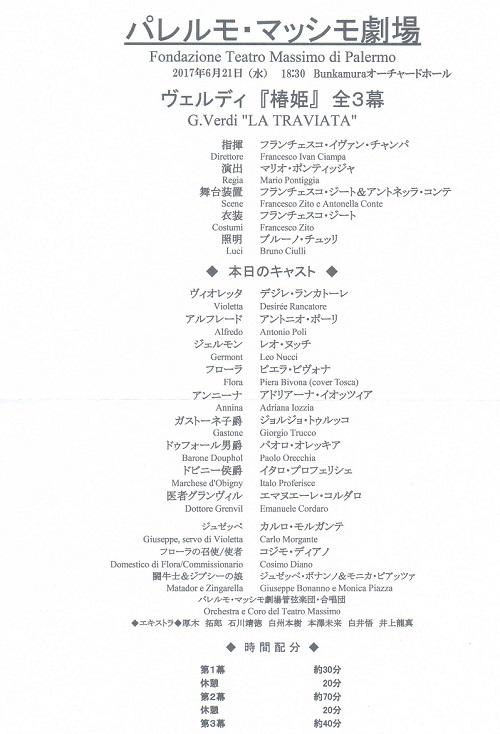 パレルモの椿姫.jpg