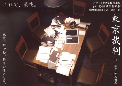 東京裁判.jpg