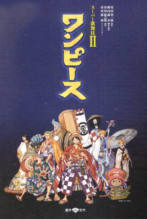 歌舞伎ワンピース.jpg