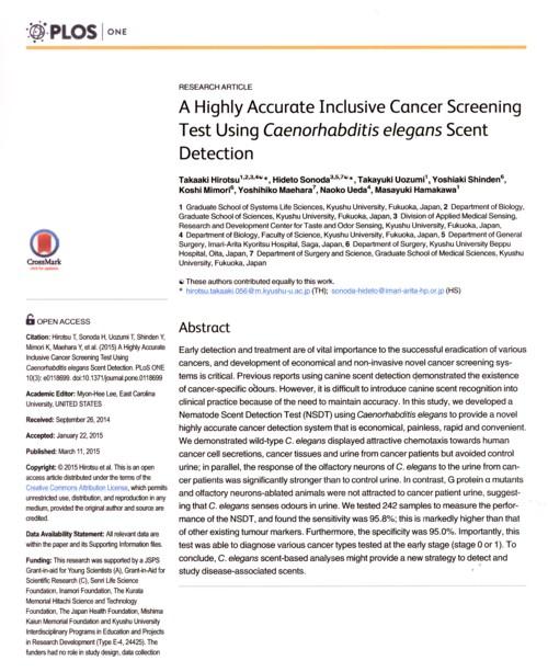 線虫による癌診断.jpg