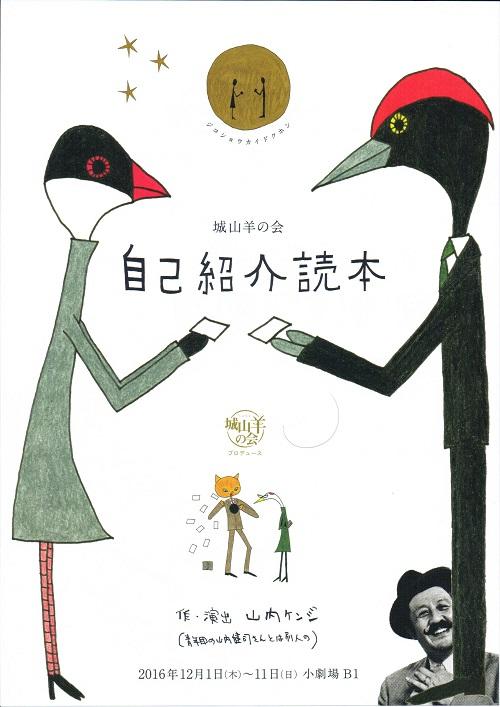 自己紹介読本.jpg