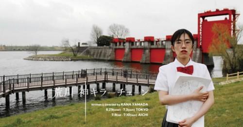 荒川神キラーチューン.jpg