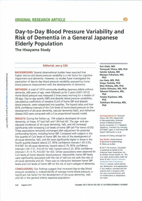 血圧の変動と認知症のリスク.jpg