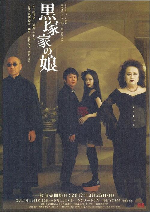 黒塚家の娘.jpg