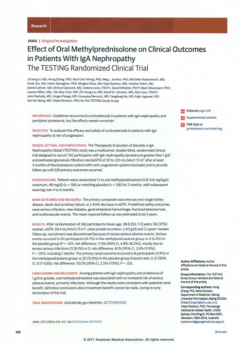 IgA腎症に対するメチルプレドニゾロンの効果.jpg