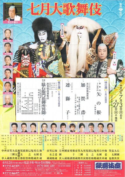 7 月大歌舞伎.jpg