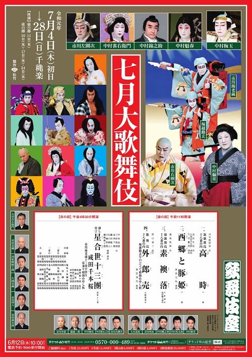 7月歌舞伎座夜.jpg