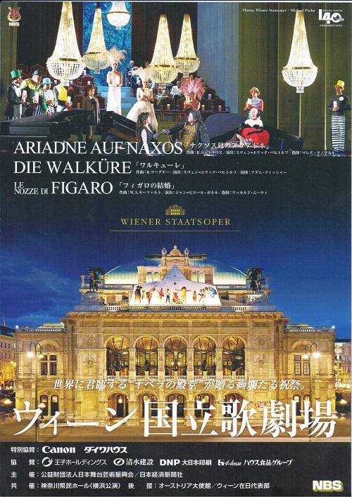 ウィーン国立歌劇場.jpg