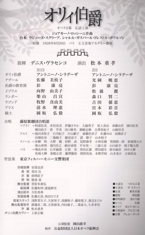 オリィ伯爵.jpg