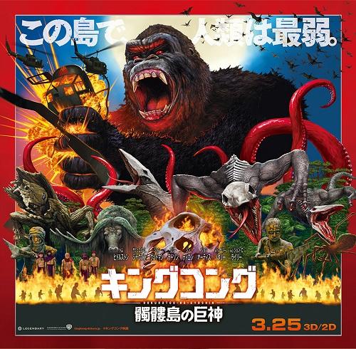 キングコング:髑髏島の巨神.jpg