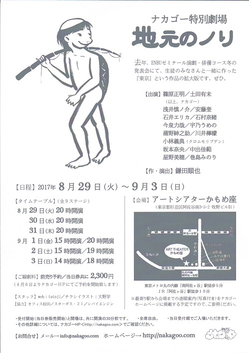ナカゴーの河童.jpg