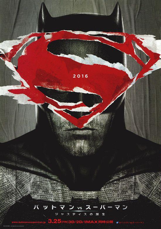 バットマンVSスーパーマン.jpg