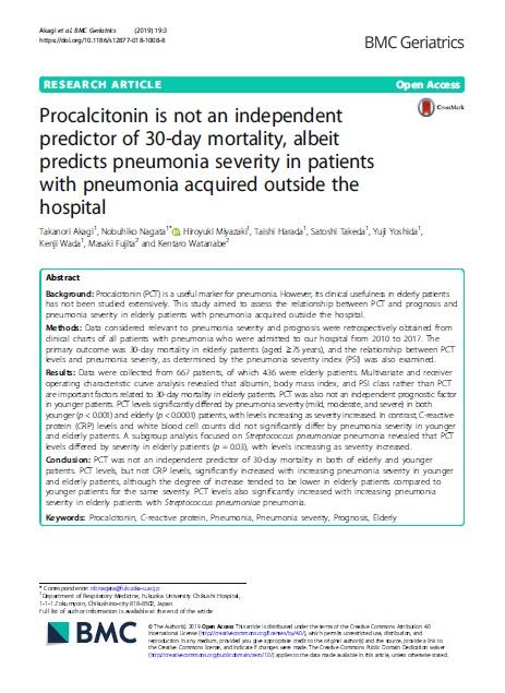 プロカルシトニンと高齢者肺炎.jpg