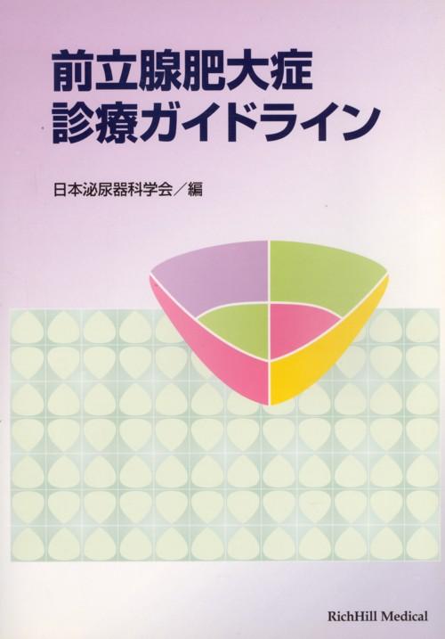 前立腺肥大症のガイドライン.jpg
