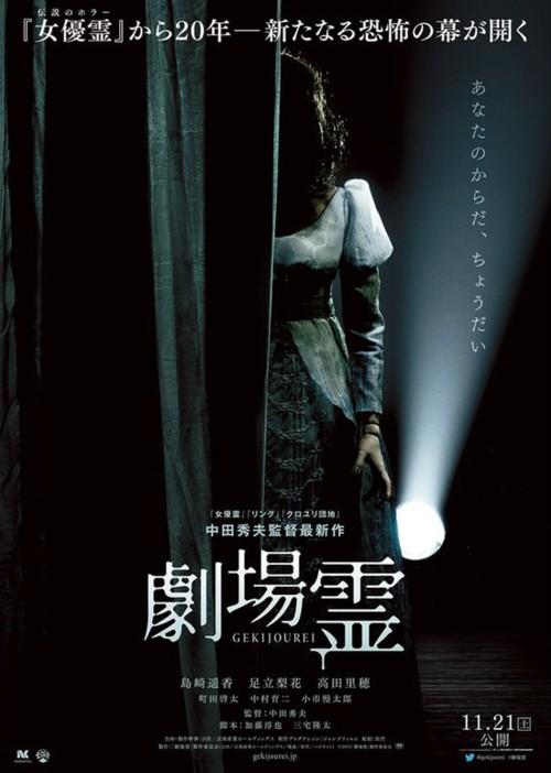 劇場霊2.jpg