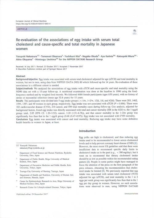 卵の摂取量と健康日本.jpg