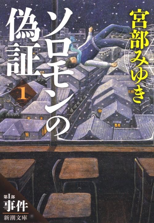 宮部みゆき「ソロモンの偽証」.jpg