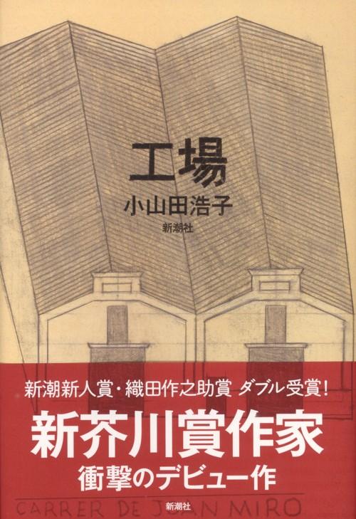 小山田浩子「工場」.jpg
