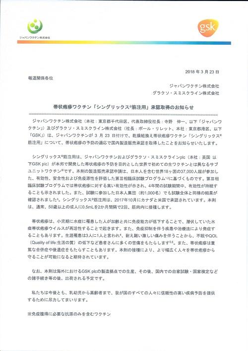帯状疱疹予防ワクチン発売.jpg