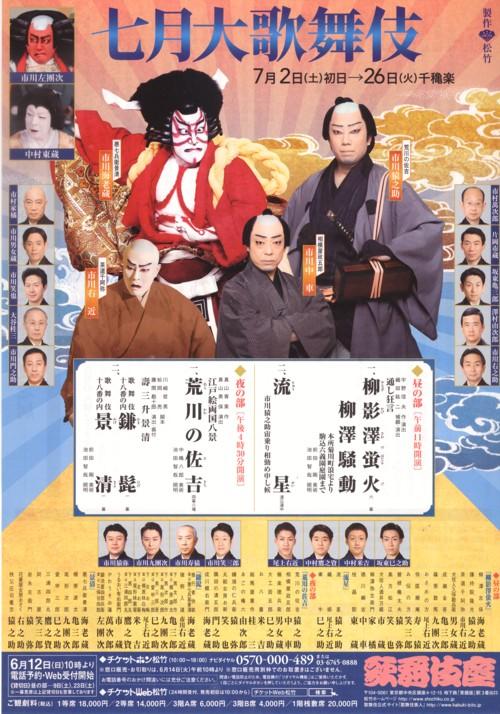 歌舞伎座7月.jpg