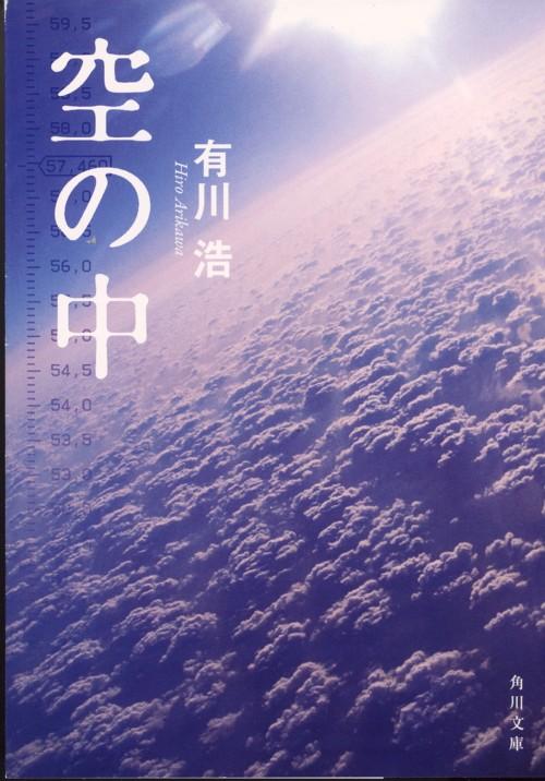 空の中.jpg