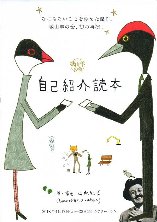自己紹介読本3.jpg