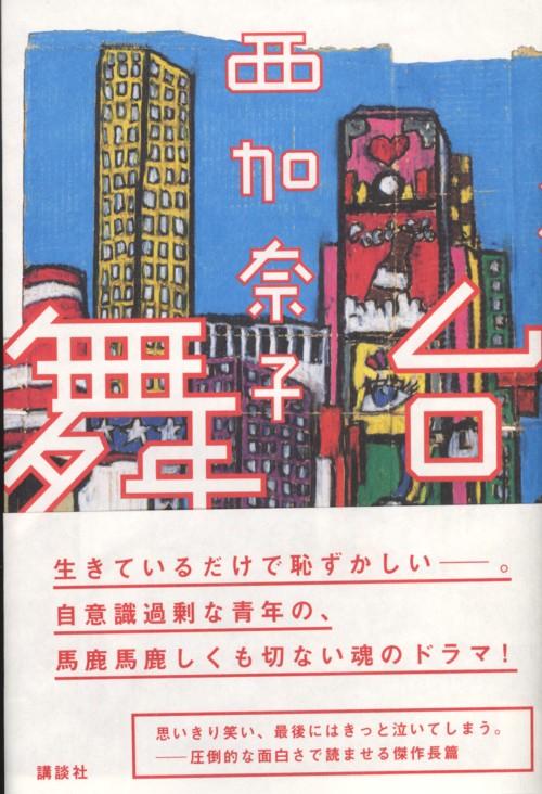 西加奈子「舞台」.jpg
