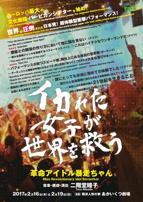 革命アイドル暴走ちゃん.jpg
