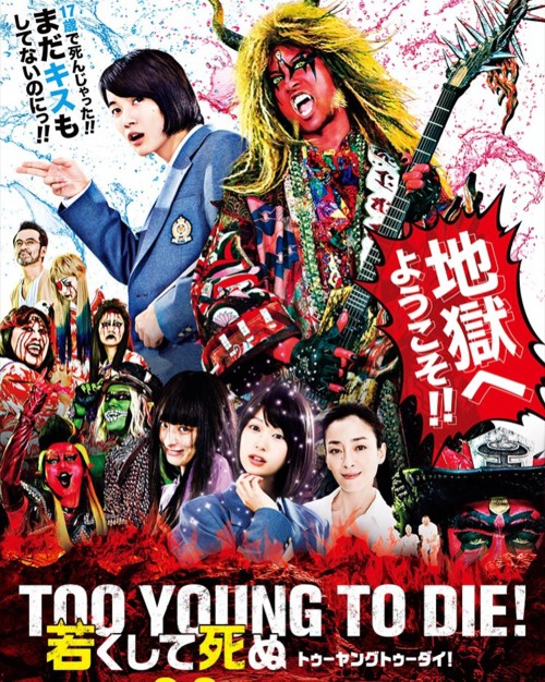 TOO YOUNG TO DIE2.jpg